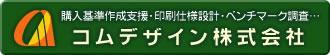 コムデザイン株式会社