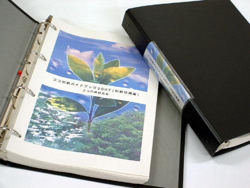 エコ印刷ガイドブック2007 印刷知識編