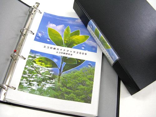エコ印刷ガイドブック2009